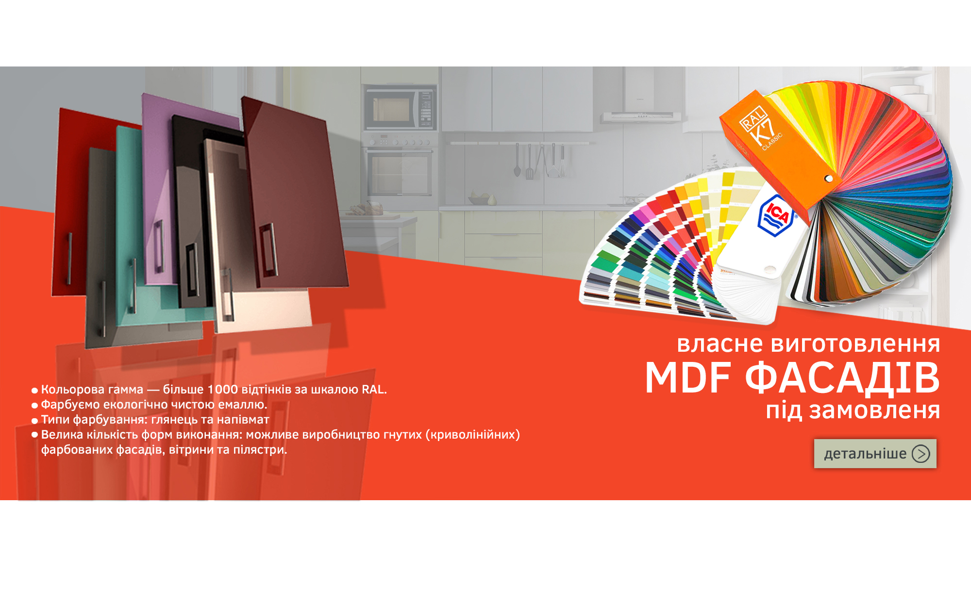 MDF facades