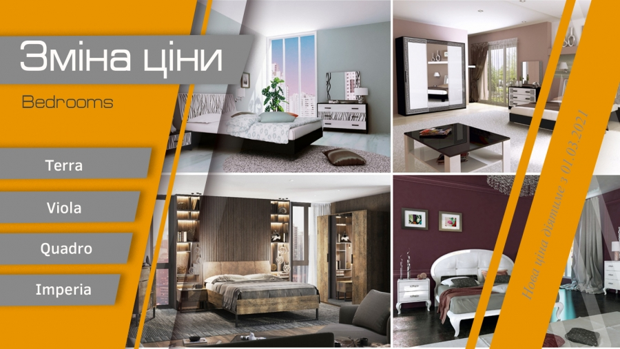 Attention! From March 1st, we change the prices for four collections of bedrooms