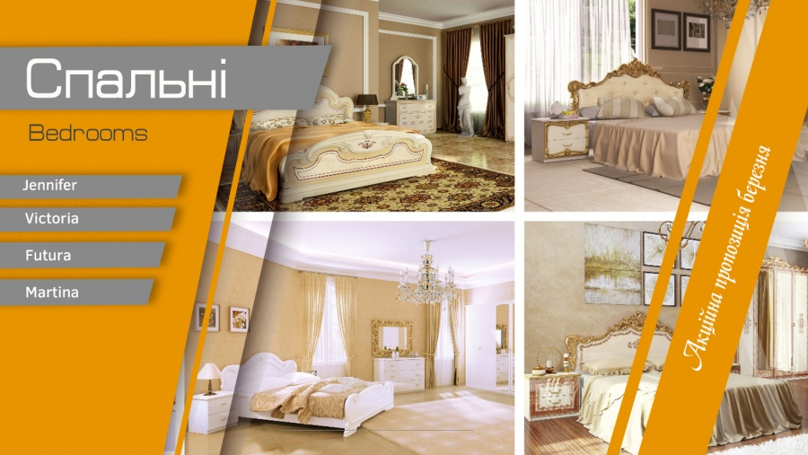 Offer in March: 4 collections of bedrooms at a reduced price