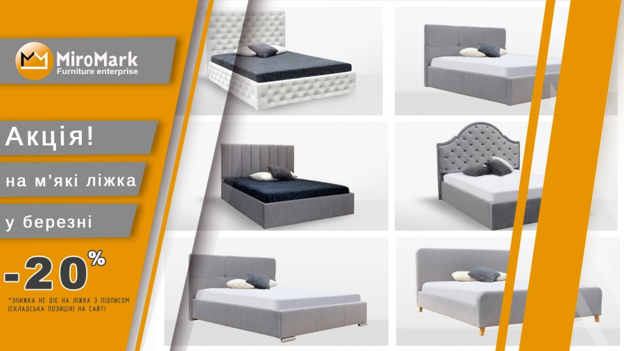 Attention! - 20% on soft beds in March