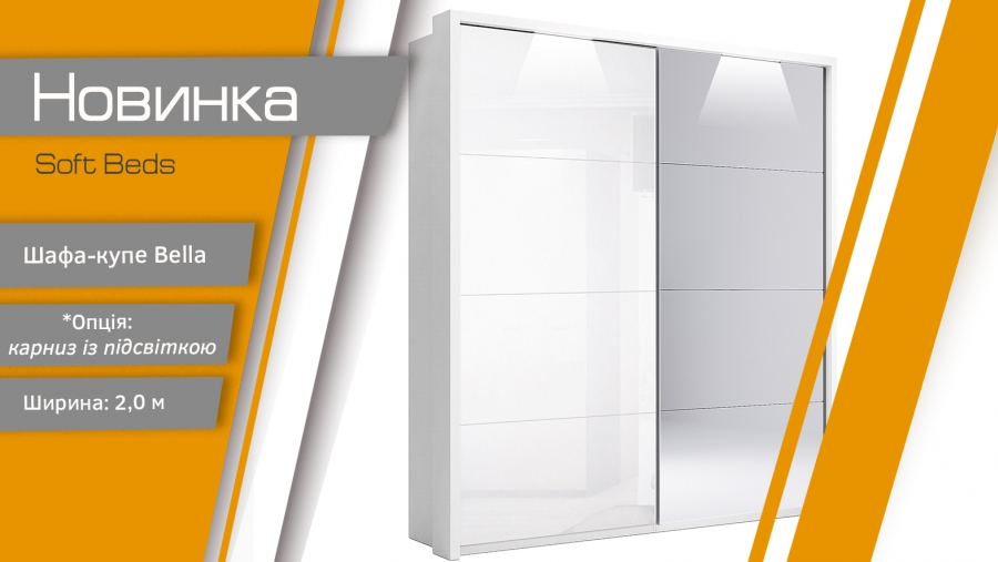 "New! Sliding wardrobe ""Bella"" with illumination"