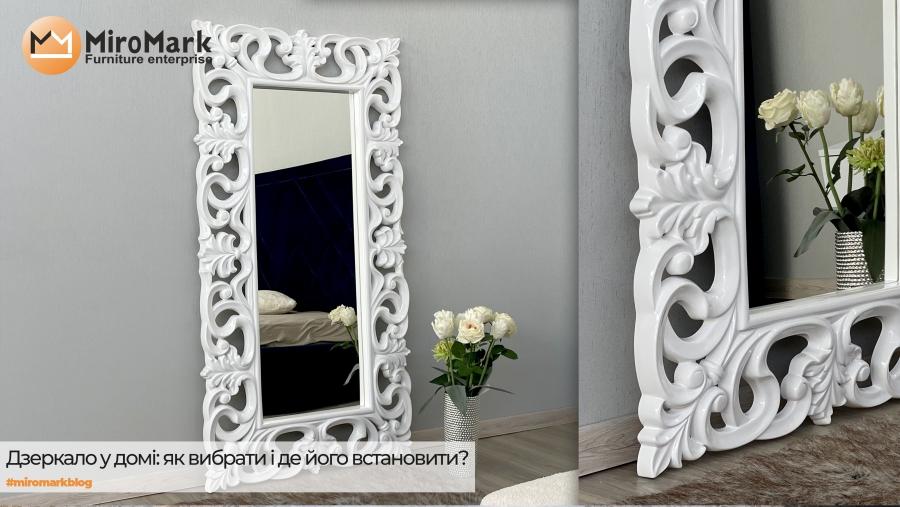 Дзеркало у домі: як вибрати і де його встановити?